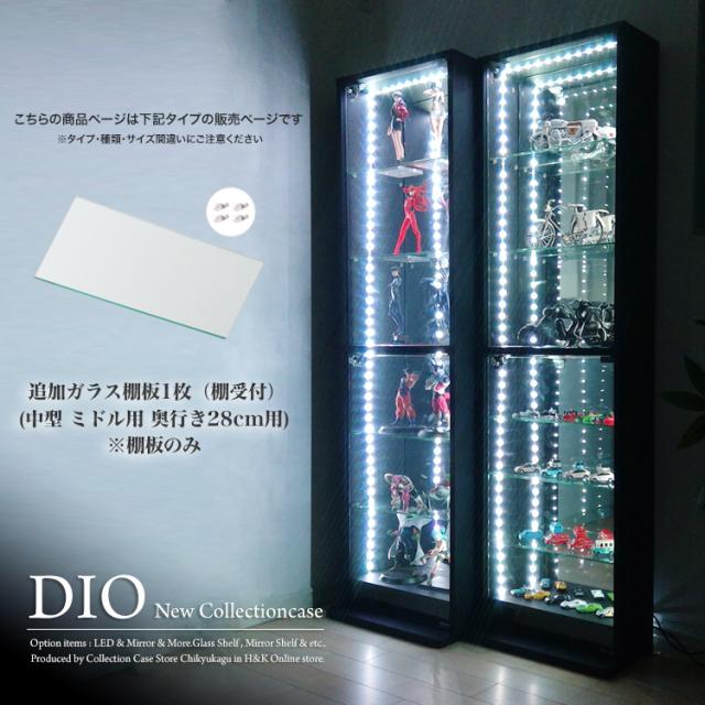 コレクションケース コレクションラック DIO  対応 追加ガラス棚板 単品 ガラス棚板のみ 奥行28cm用 中型  地球家具