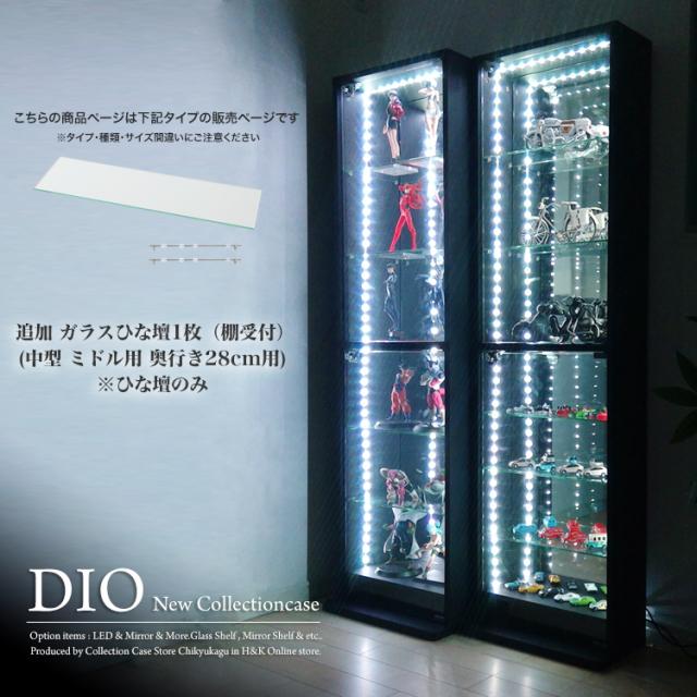 コレクションラック DIO ミドル用 ガラスひな段 単品 奥行28cm中型用