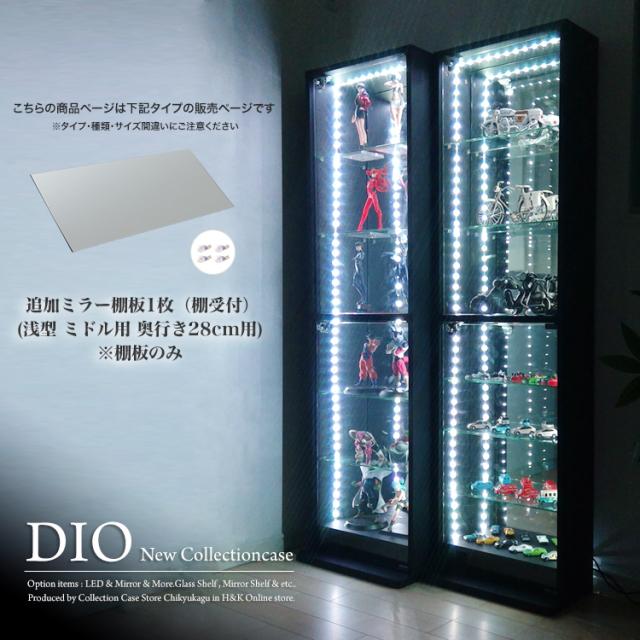 コレクションケース コレクションラック DIO  対応 追加ミラー棚板 単品 ミラー棚板のみ 奥行28cm用 中型  地球家具