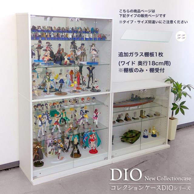 コレクションラック DIO ワイド 奥行18cm用 ガラス棚板