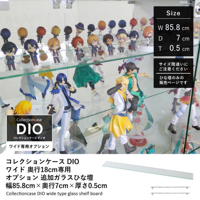 コレクションラック DIO ワイド 奥行18cm用 ガラスひな壇