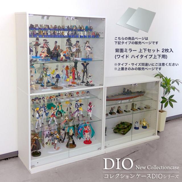 コレクションラック DIO ワイド ハイタイプ 背面ミラー 2枚組