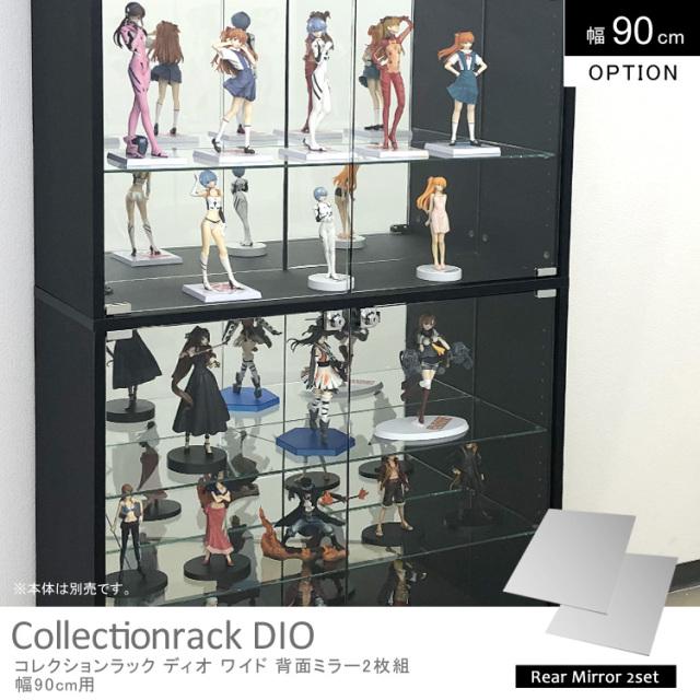 コレクションケース DIO 幅90cm 背面ミラー 2枚組