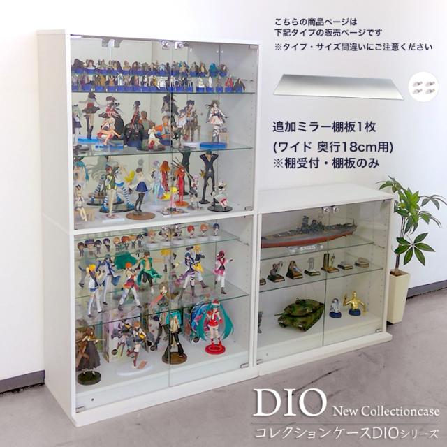 コレクションラック DIO ミドル用 追加ミラー棚板 単品 奥行18cm浅型用