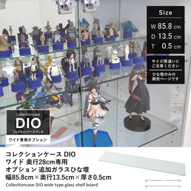 コレクションラック DIO ワイド 奥行28cm用 ガラスひな壇
