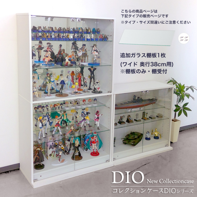 コレクションラック DIO ワイド 奥行38cm用 ガラス棚板