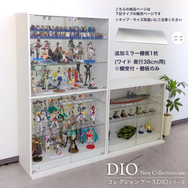 コレクションラック DIO ワイド 奥行38cm用 ミラー棚板