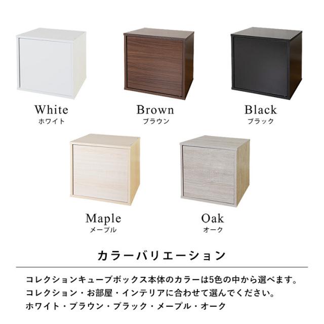 Cubebox 扉タイプ