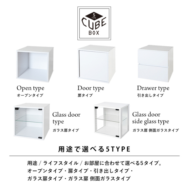 Cubebox 引き出しタイプ
