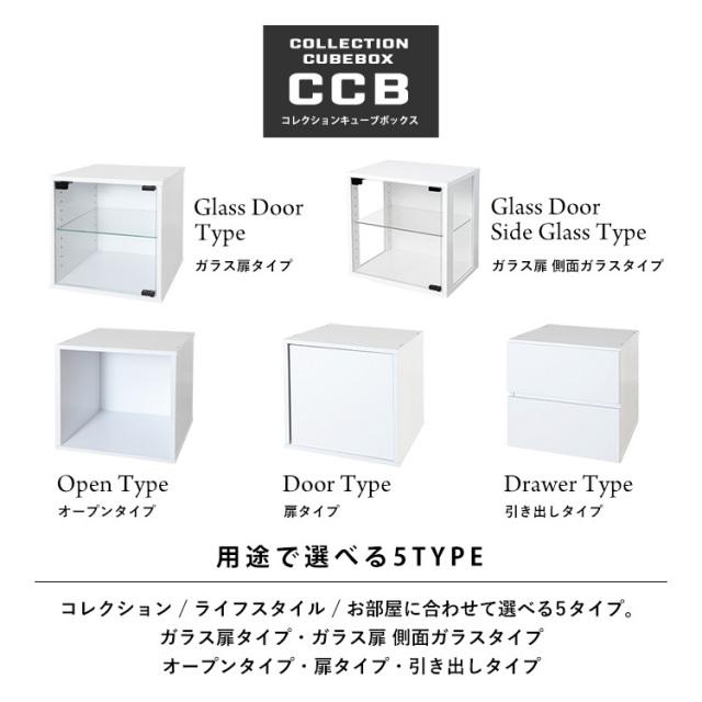 Cubebox オープンタイプ