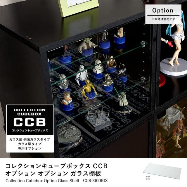 Cubebox ガラス扉タイプ オプションガラス棚