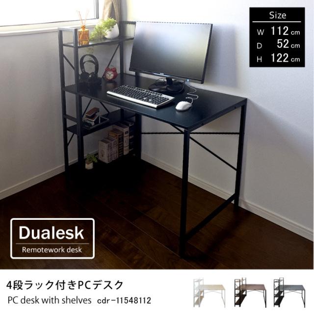 テレワークにもオススメ頑丈パソコンデスク Dualesk デュアレスク