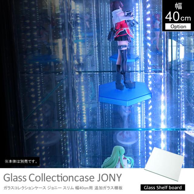 ガラス コレクションケース JONY 幅40cm 追加ガラス棚板