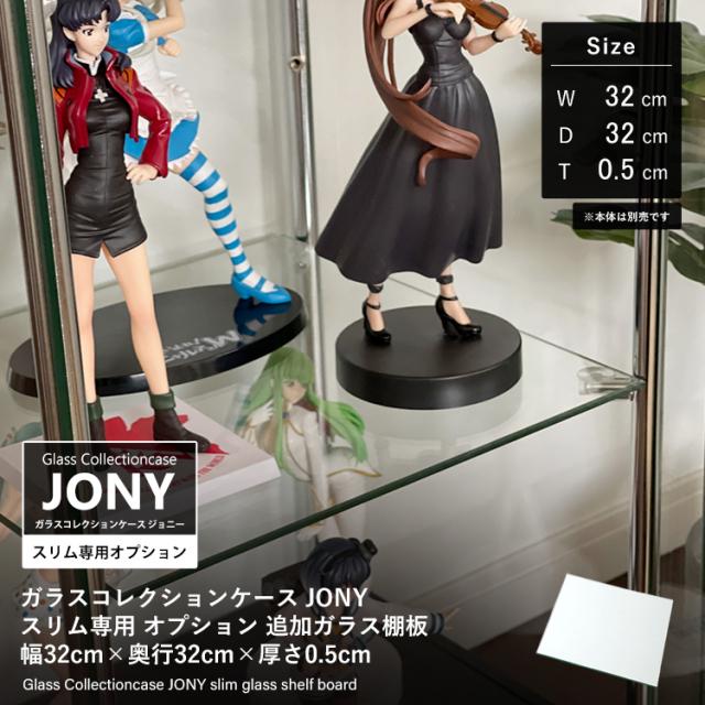 ガラス コレクションケース JONY 幅40cm用ガラス棚