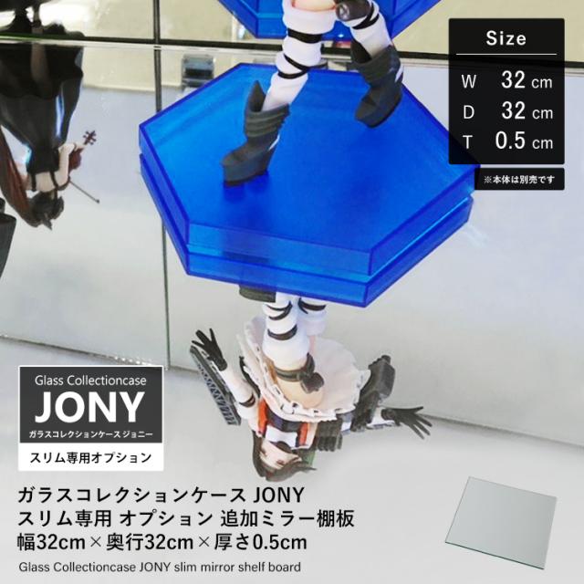 ガラス コレクションケース JONY 幅40cm用ミラー棚