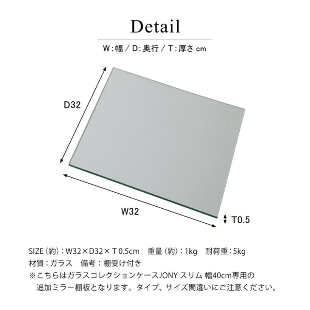 ガラスコレクションケースJONY スリム幅40cm追加ミラー棚板 専用オプション