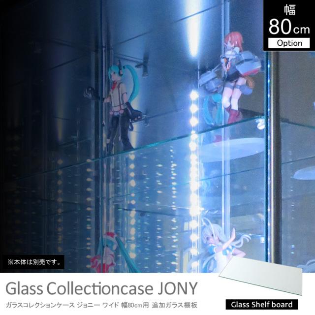ガラス コレクションケース JONY 幅80cm 追加ガラス棚板