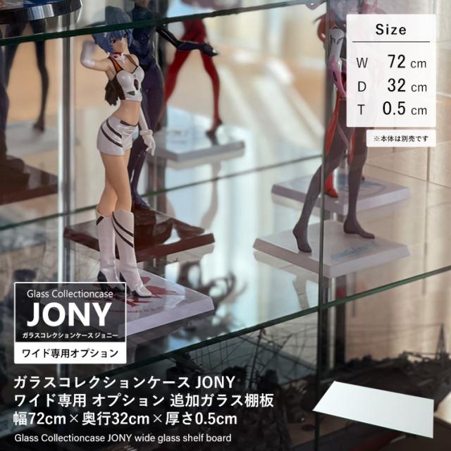ガラス コレクションケース JONY 幅80cm用ガラス棚