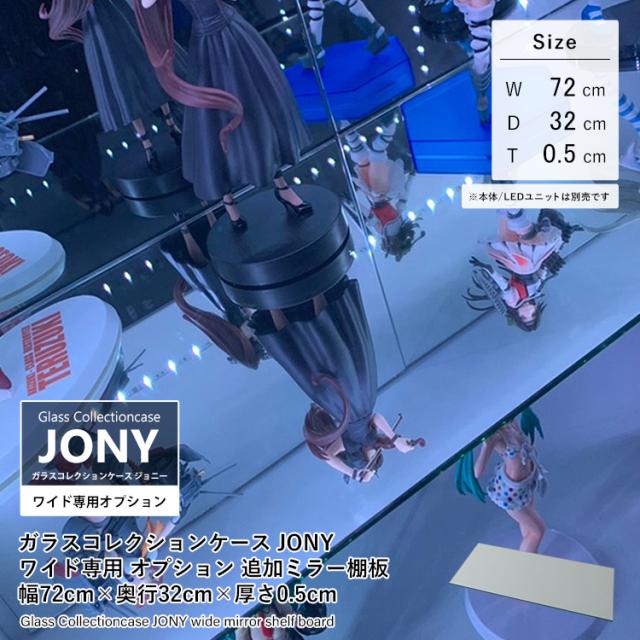 ガラス コレクションケース JONY 幅80cm用ミラー棚