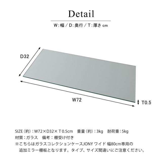 ガラスコレクションケースJONY ワイド幅80cm追加ミラー棚板 専用オプション