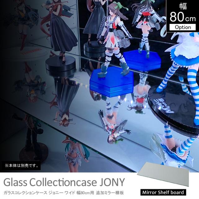 ガラス コレクションケース JONY 幅80cm 追加ミラー棚板