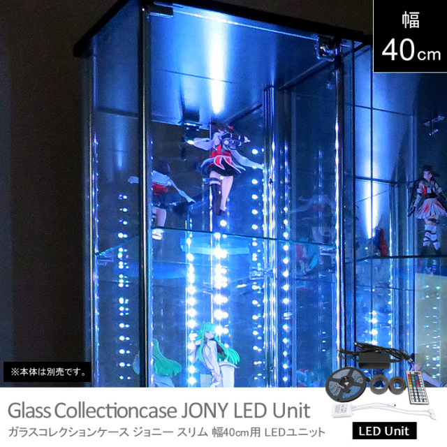 ガラス コレクションケース JONY 幅40cm LEDユニット