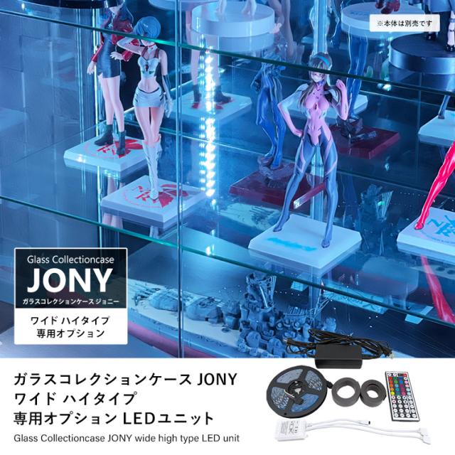 ガラス コレクションケース JONY 幅80cm用LEDユニット
