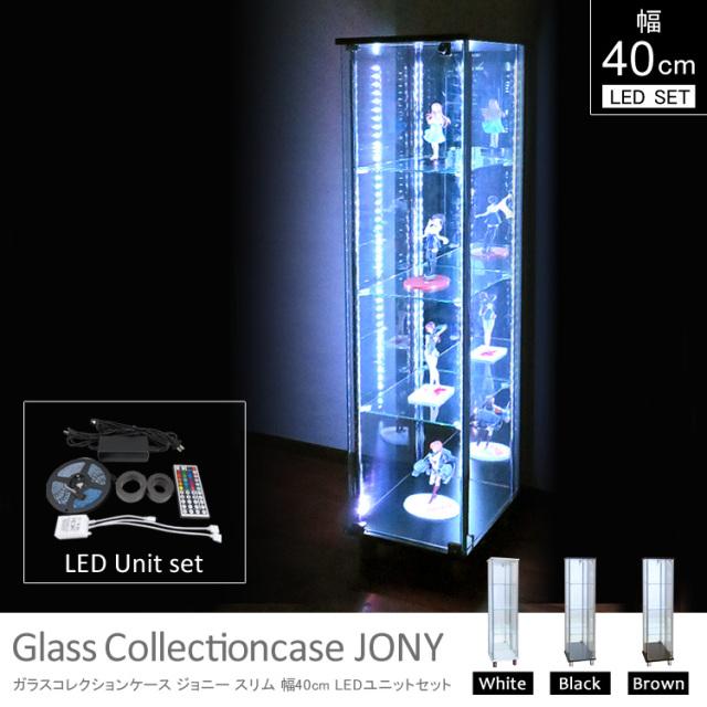 ガラス コレクションケース JONY 幅40cm LEDユニットセット