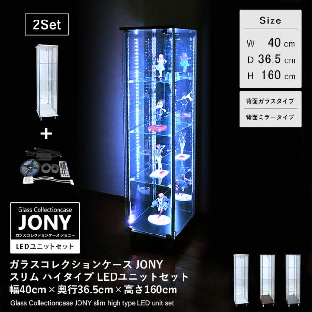 ガラス コレクションケース JONY 幅40cm LED付