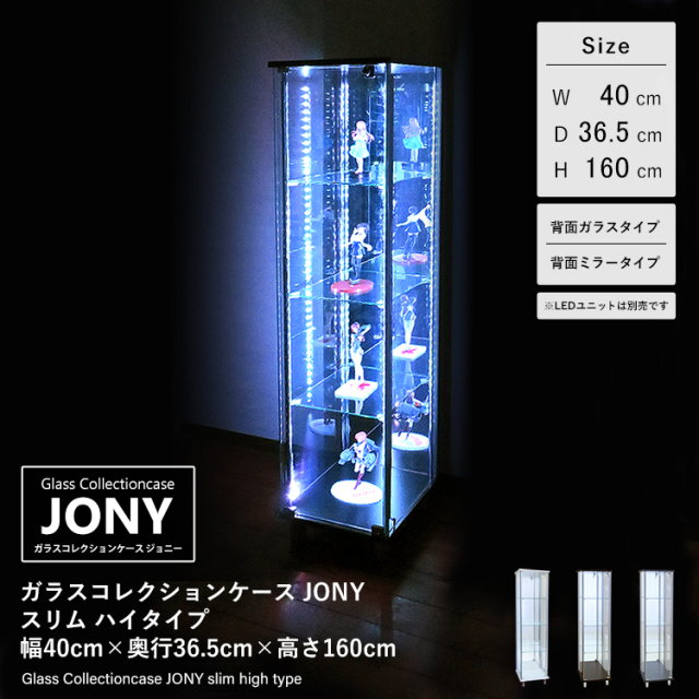 ガラスコレクションケースJONY スリム幅40cm