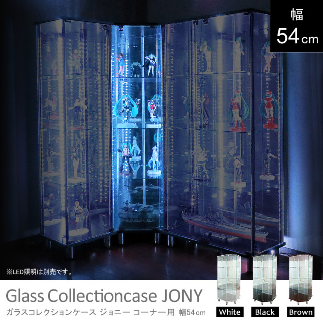 ガラス コレクションケース JONY コーナー用 幅54cm