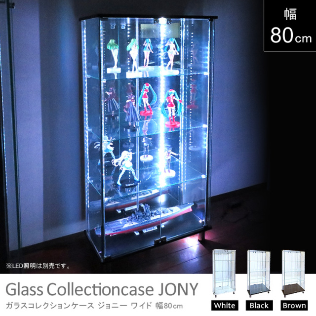 ガラス コレクションケース JONY 幅80cm