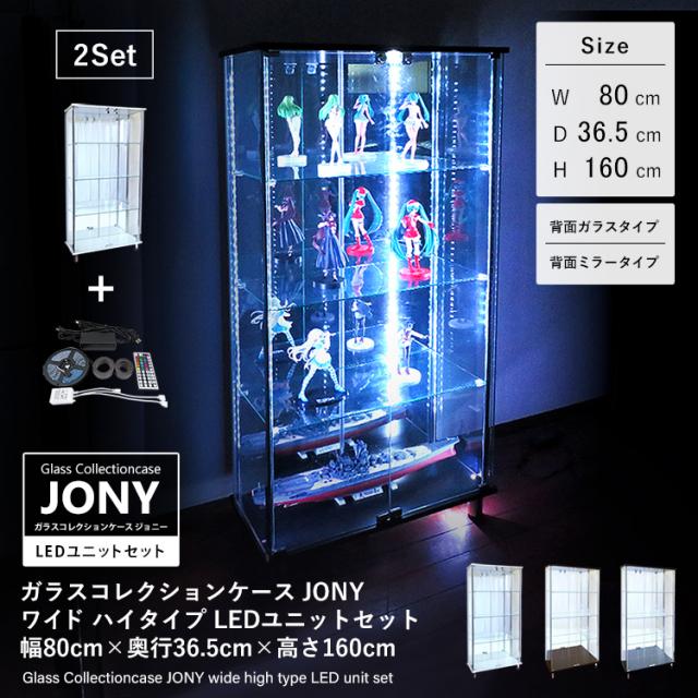 ガラス コレクションケース JONY 幅80cm LED付