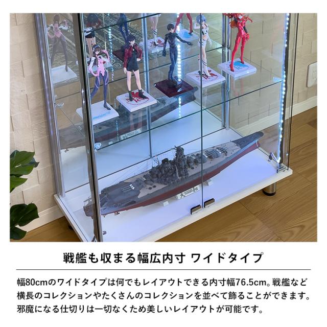 ガラスコレクションケースJONY ワイド幅80cm LEDユニットセット