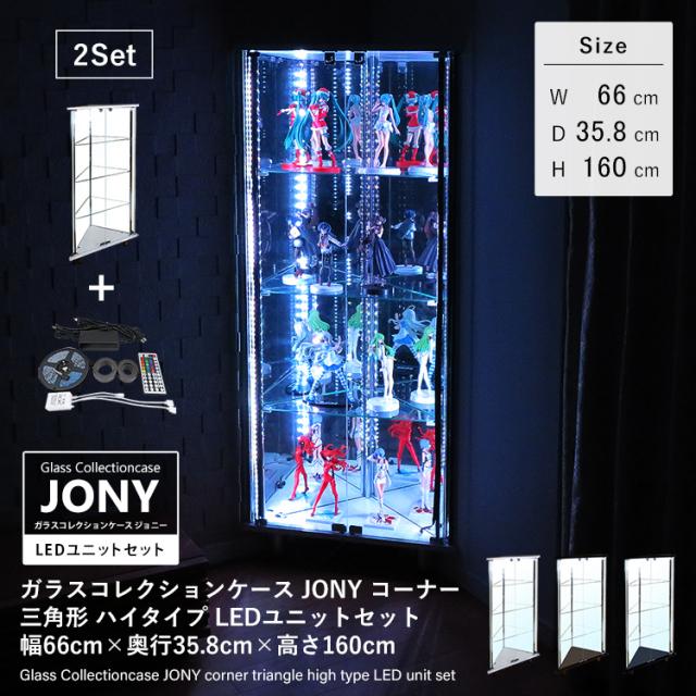 ガラスコレクションケースJONY コーナー三角形 LEDユニットセット