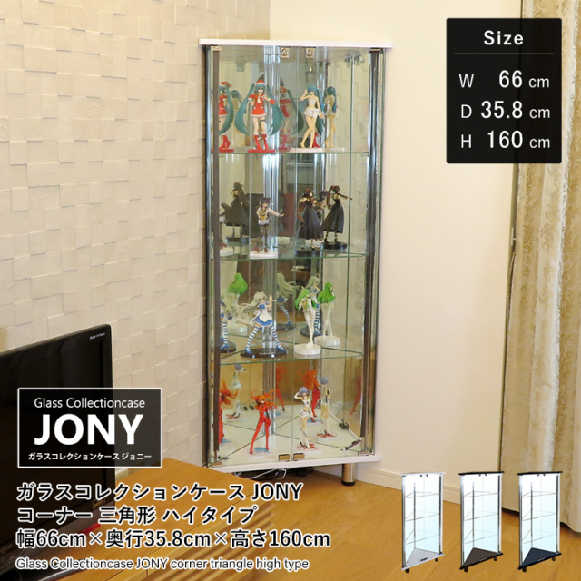 ガラスコレクションケースJONY コーナー三角形