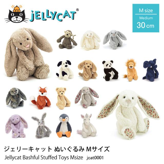 ジェリーキャット JELLY CAT jcat0001