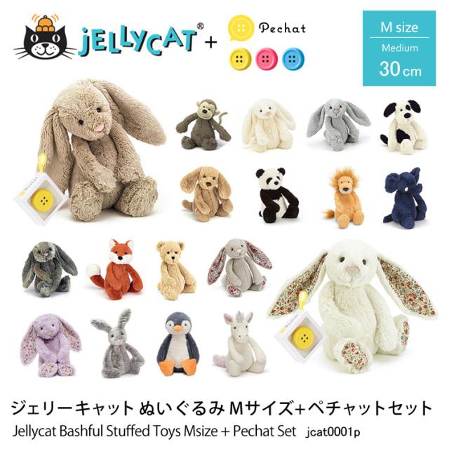 ジェリーキャット JELLY CAT jcat0001p