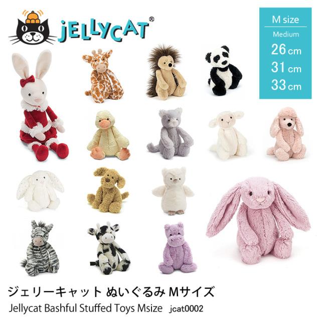 ジェリーキャット JELLY CAT jcat0002