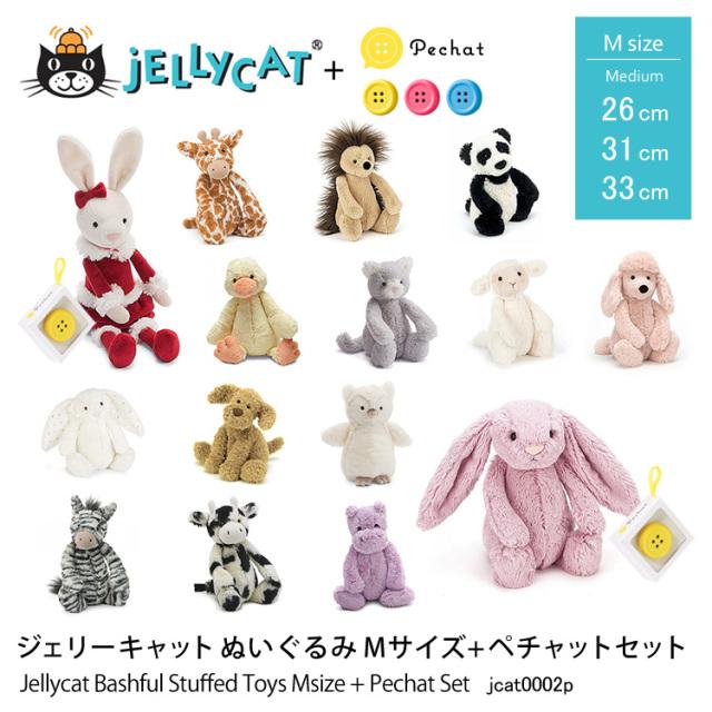 ジェリーキャット JELLY CAT jcat0002p