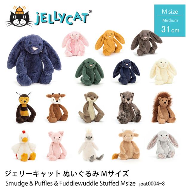 ジェリーキャット JELLY CAT jcat0004-3