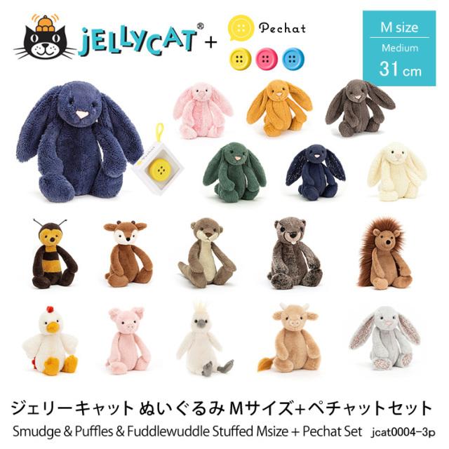 ジェリーキャット JELLY CAT jcat0004-3p