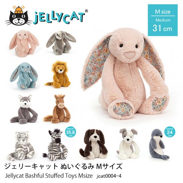 ジェリーキャット JELLY CAT jcat0004-4