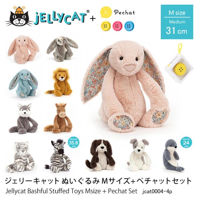ジェリーキャット JELLY CAT jcat0004-4p