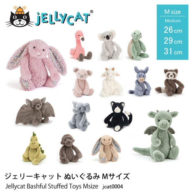 ジェリーキャット JELLY CAT jcat0004