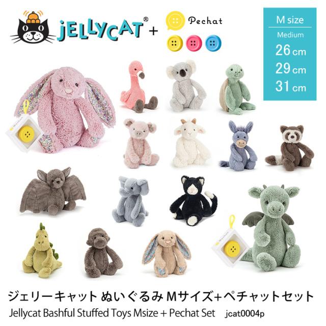 ジェリーキャット JELLY CAT jcat0004p