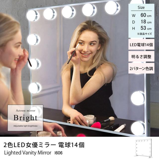 2色LED女優ミラー 電球14個