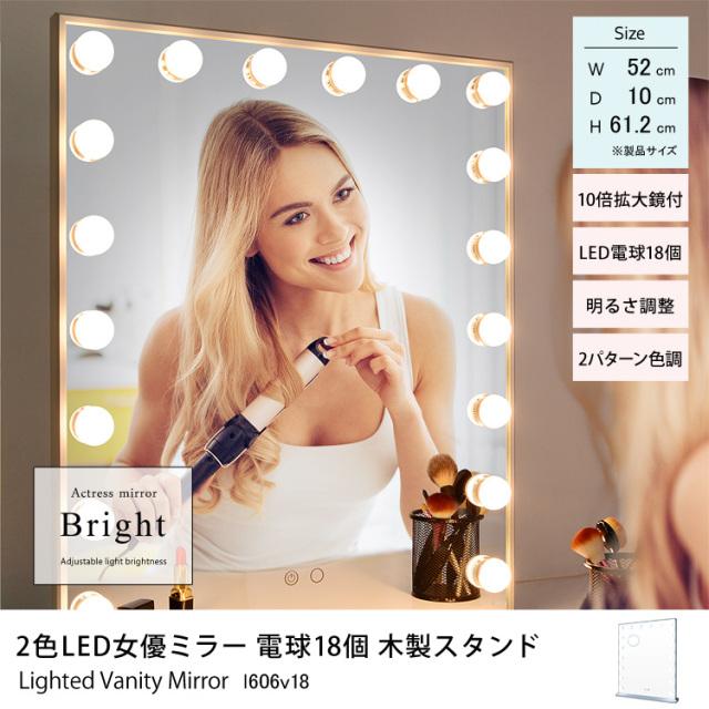 2色LED女優ミラー 電球18個 木製スタンド