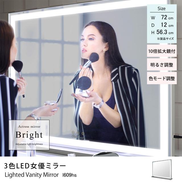 3色LED女優ミラー 全周LED 木製スタンド