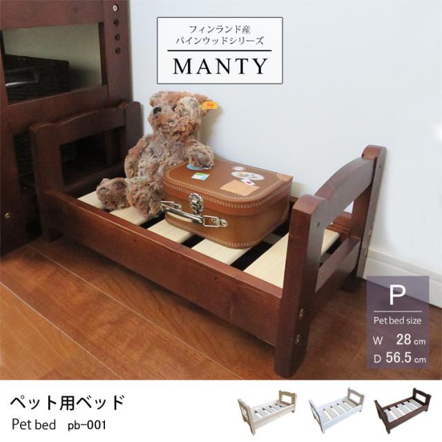 フィンランド産 パインウッドシリーズMANTYペット用ベッド